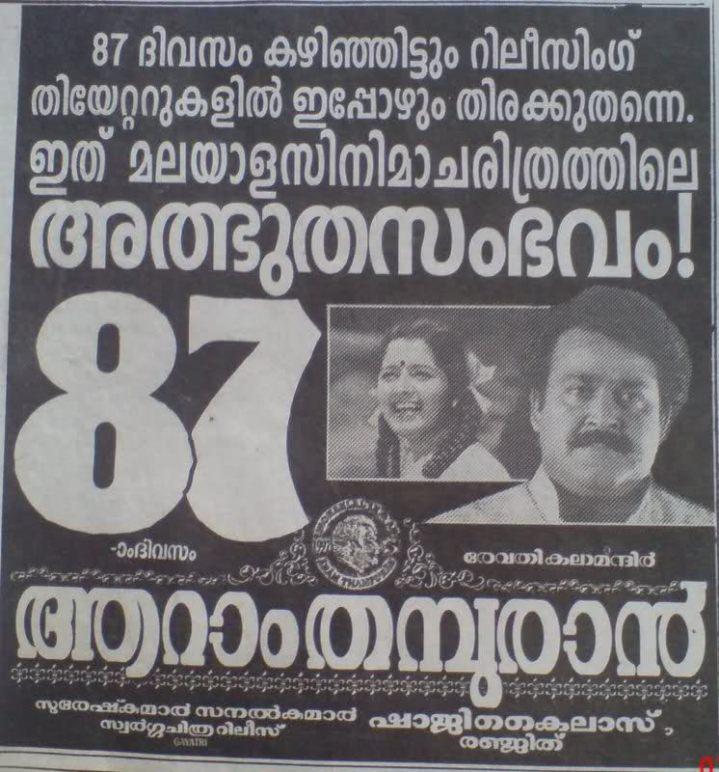 aaram thampuran poster